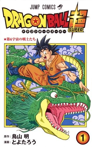 Dragon Ball Super, Vol. 1 by Akira Toriyama (Japanese Import)