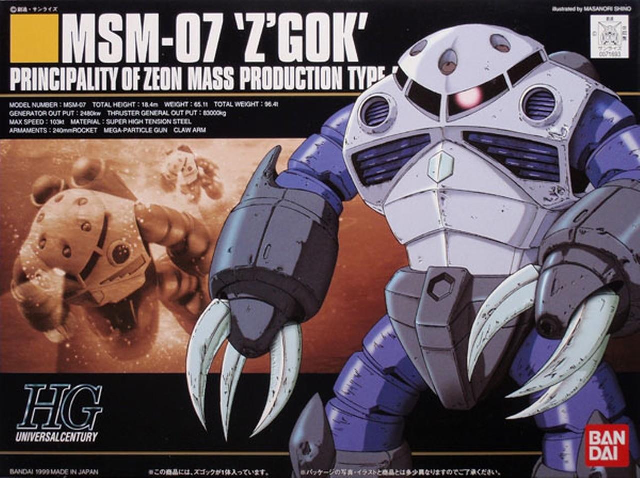 HGUC MSM-07 'Z'GOK' 1/144 - GUNPLA
