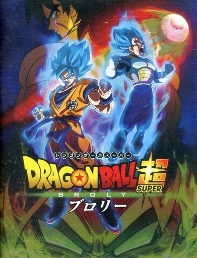 Dragon Ball Super, BROLY Movie 2018 Brochure (Japanese Import)