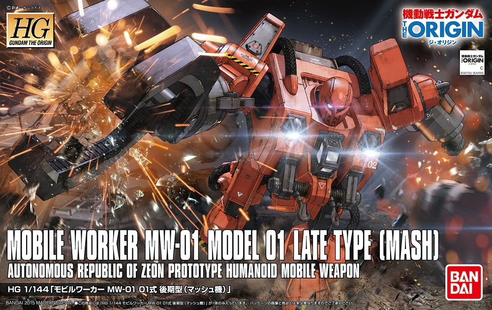 HG MOBILE WORKER MW-01 MODEL 01 LATE TYPE [MASH] 1/144 - GUNPLA