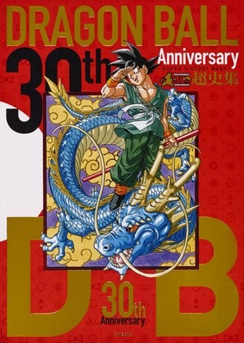 30th Anniversary Dragon Ball Super History Book - (Japanese Import)