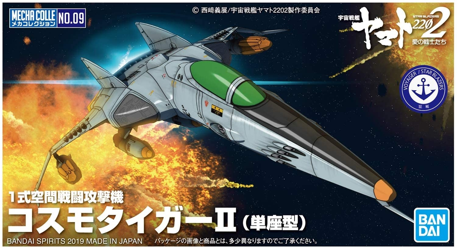 SPACE BATTLESHIP YAMATO 2202 MECHA COLLE No.09 - TYPE 1 SPACE FIGHTER ATTACK CRAFT COSMO TIGER (Single Seated Type) - PLASTIC MODEL KIT