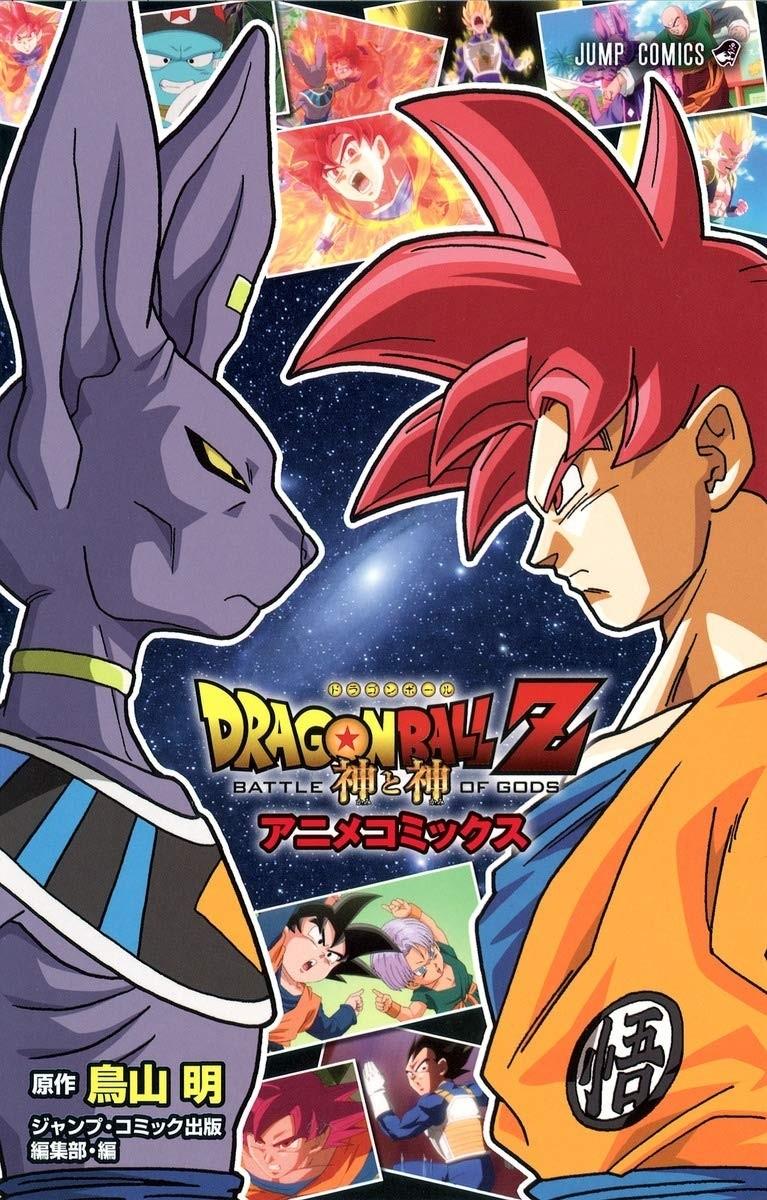 Dragon Ball Z: Battle of Gods  (Japanese Import)