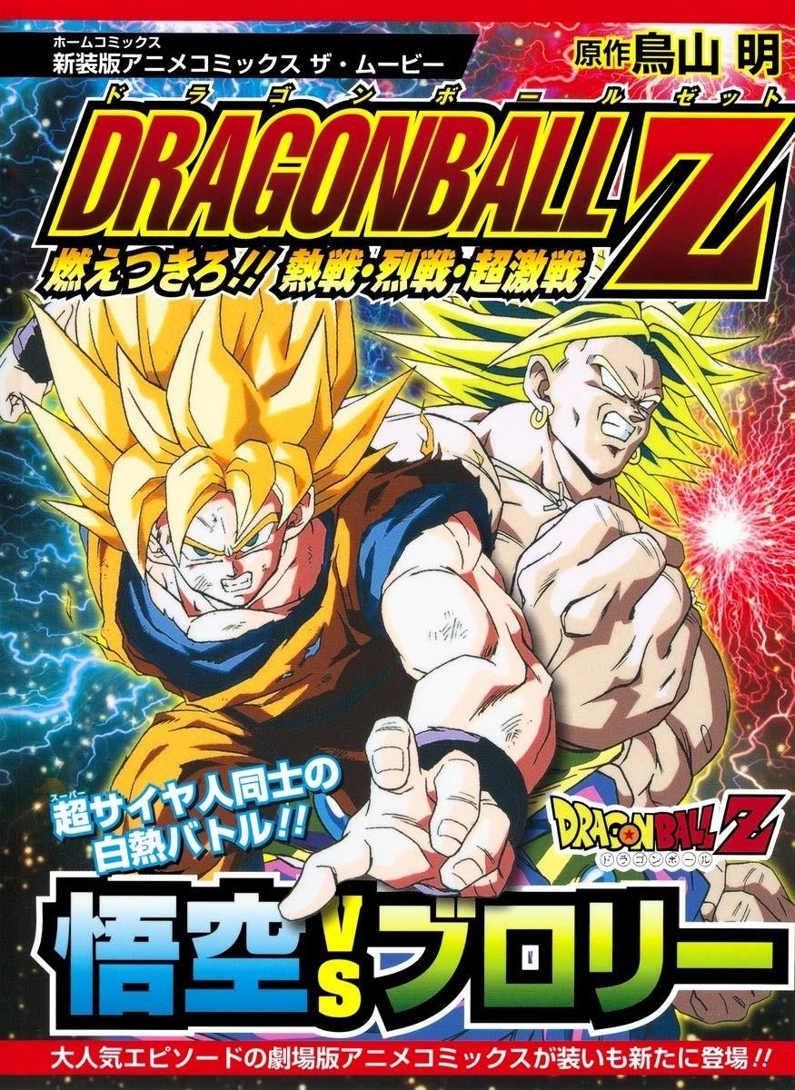 Dragon Ball Z, Anime Comics The Movie Dragon Ball Z  Moetsukiro!! Nessen Ressen Chō-Gekisen (Japanese Import)