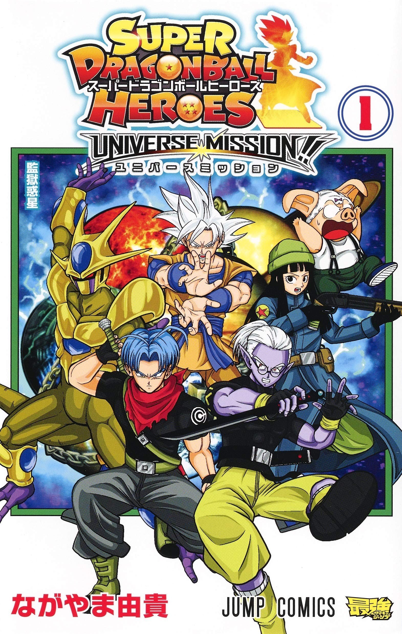 Super Dragon Ball Heroes Universe Mission Vol. 1 (Japanese Import)