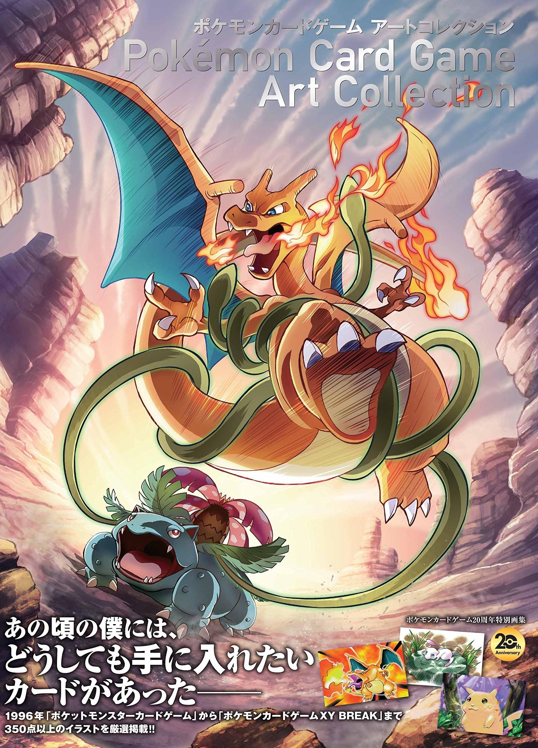 Pokémon Card Game Art Collection - Japanese Import