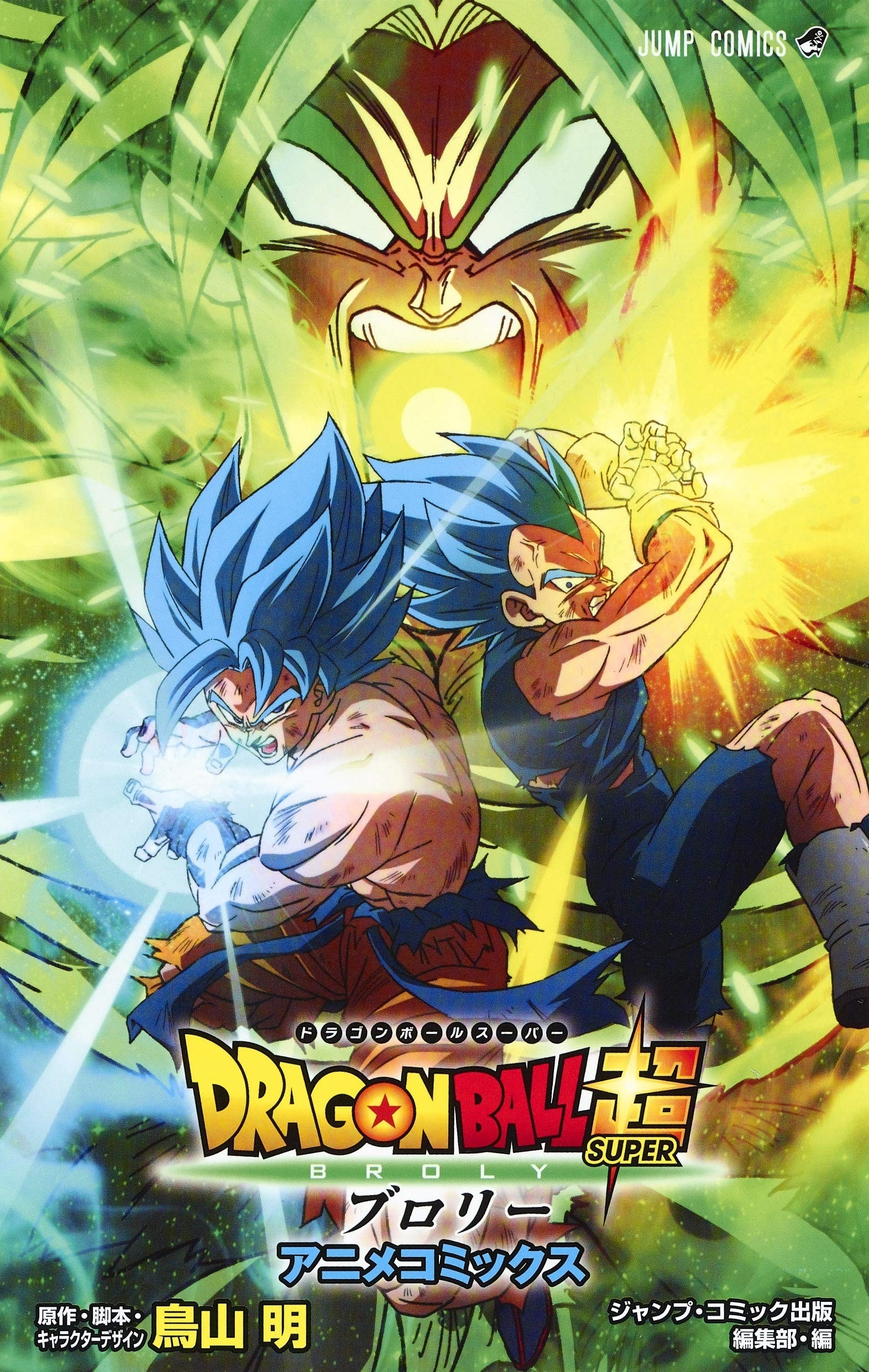 Dragon Ball Super Broly Movie (Japanese Import)
