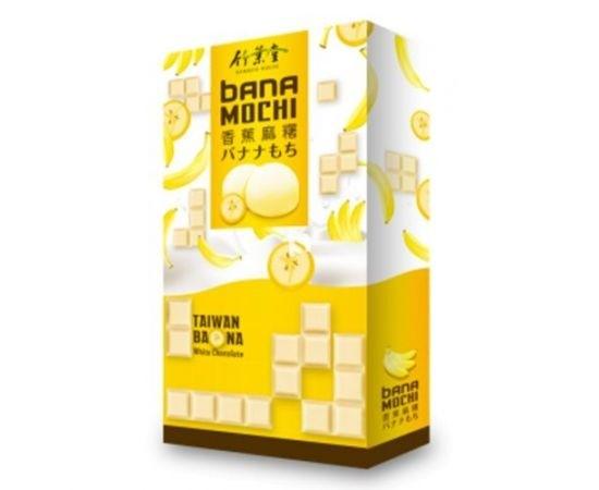 Japanese Style Mochi Rice Cake Banana Chocolate Flavour