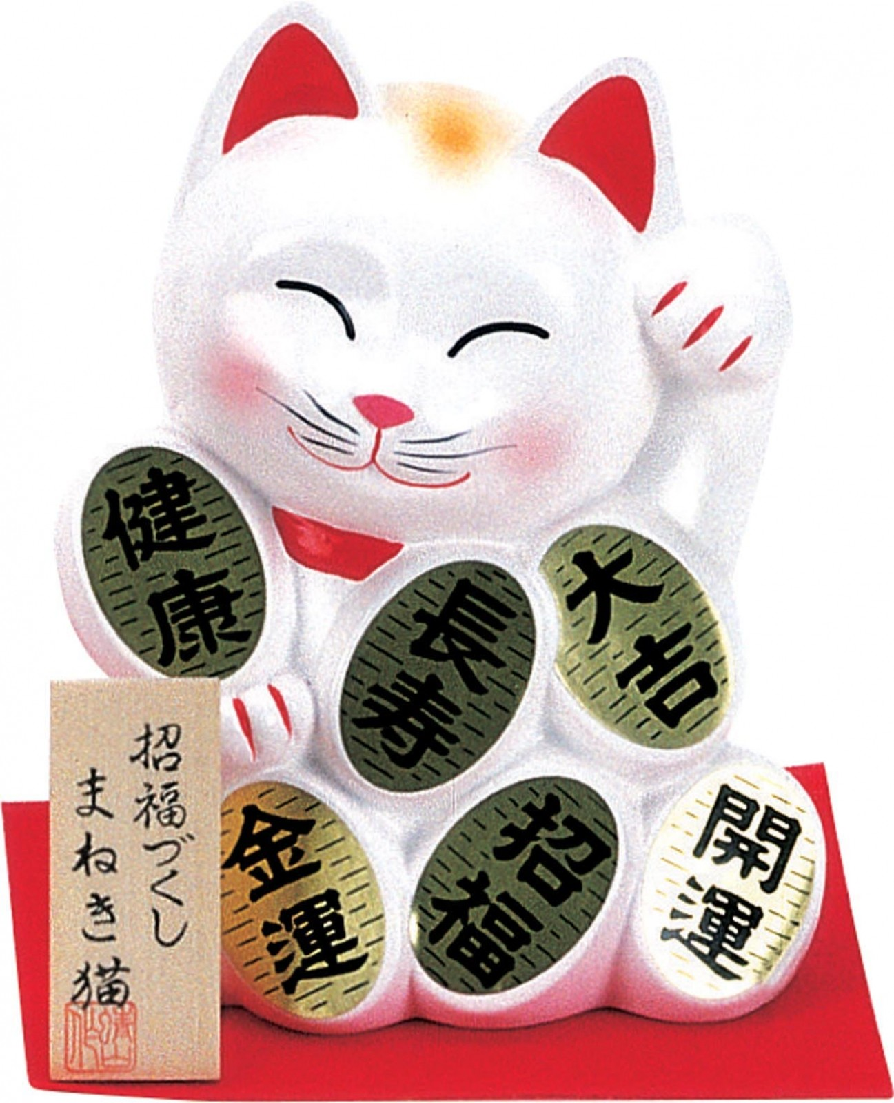 Maneki Neko - Lucky Cat - White - Purity & Hapiness - 17.5 cm