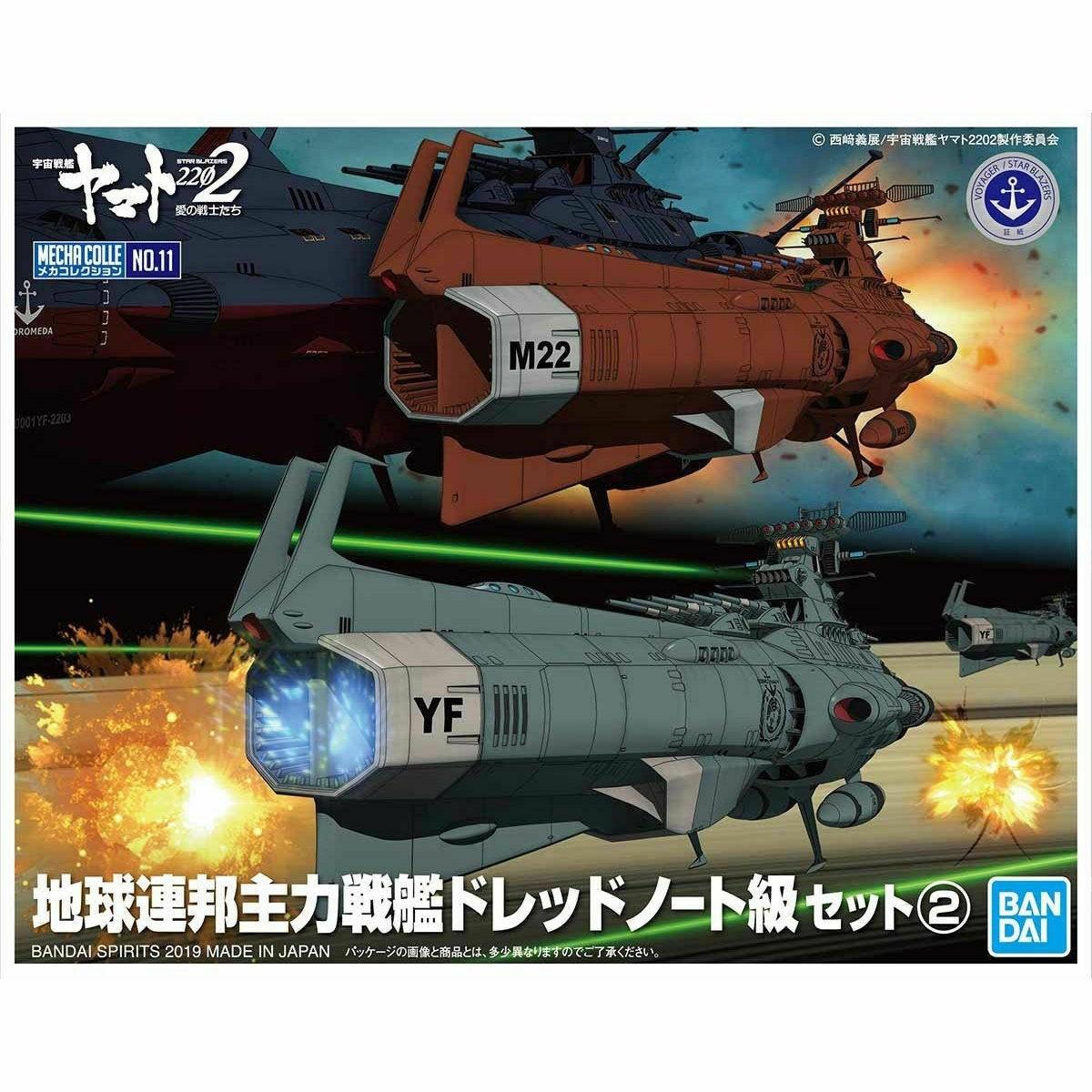 SPACE BATTLESHIP YAMATO 2202 MECHA COLLE No.11 - U.N.F.C D-1 SET 2 - PLASTIC MODEL KIT