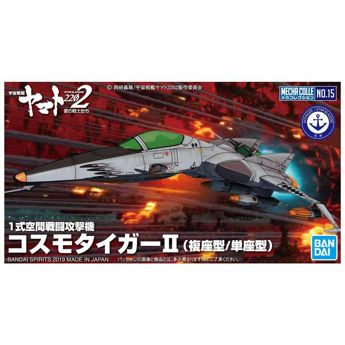 SPACE BATTLESHIP YAMATO 2202 MECHA COLLE No.15 - TYPE 1SPACE FIGHTER ATTACK CRAFT COSMO TIGER II (Double Seater/Single Seater) - PLASTIC MODEL KIT