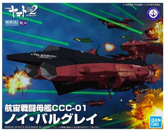 SPACE BATTLESHIP YAMATO 2202 MECHA COLLE NO.14 - ASTRO BATTLESHIP - CARRIER CCC-01 NEU BALGRAY - PLASTIC MODEL KIT